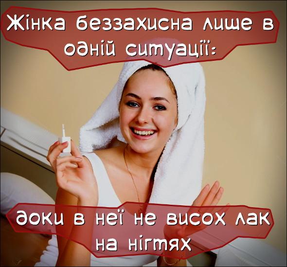 Про жінок