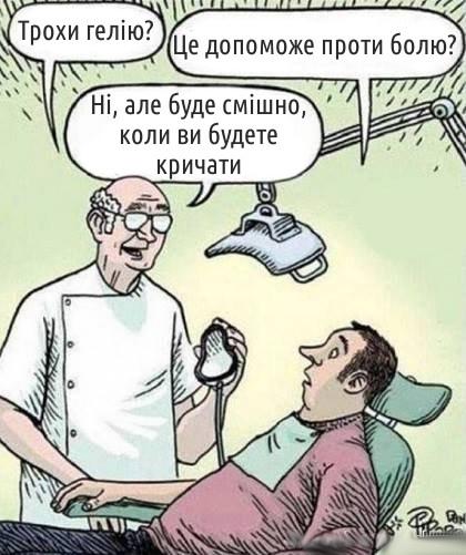 В стоматолога