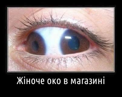 Жіноче око в магазині