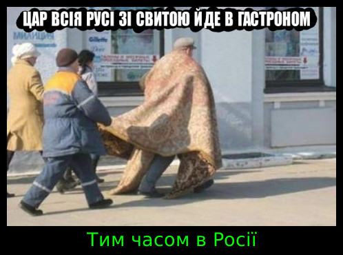 Тим часом в Росії