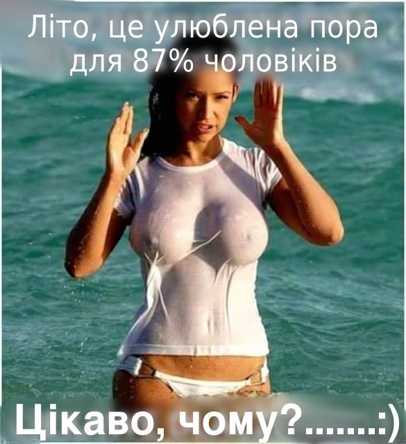 Чому чоловіки люблять літо. Статистика. Літо, це улюблена пора для 87% чоловіків. Цікаво, чому? На фото: дівчина з великими грудьми виходить з моря. Футболка промокла, все проглядається