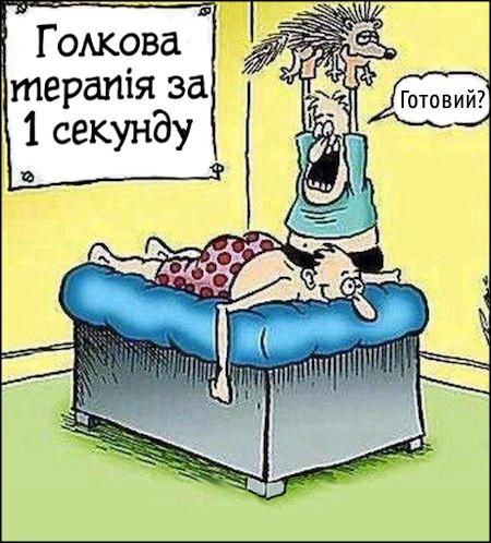 Експрес-терапія