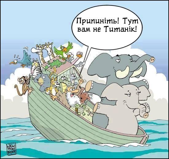 На Ноєвому ковчезі
