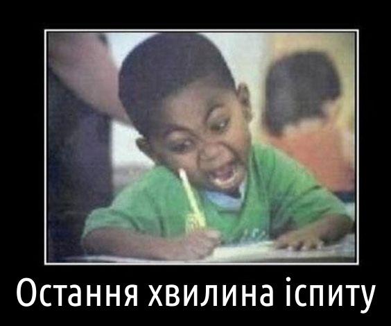 Остання хвилина іспиту