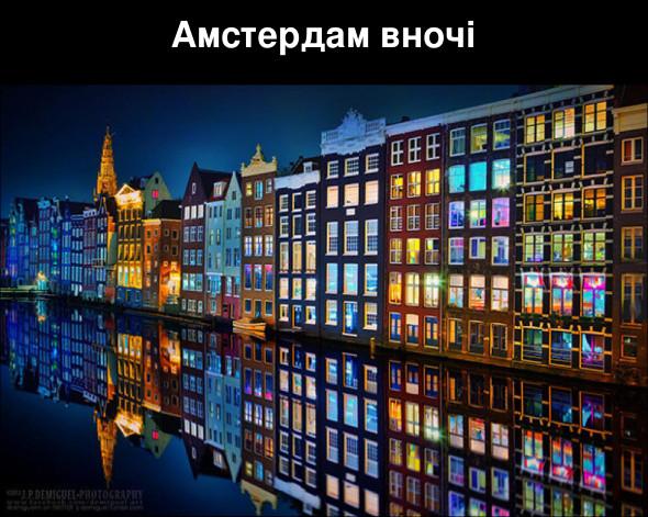 Красиве фото: Амстердам вночі
