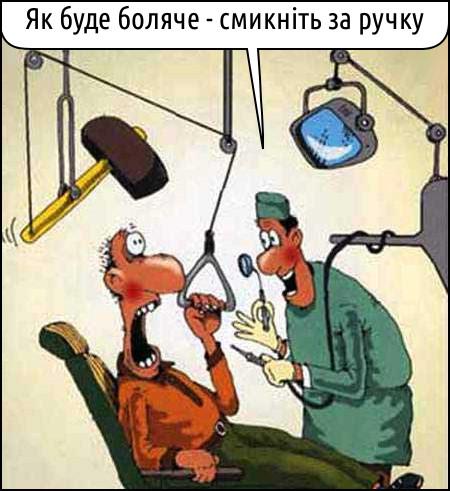 В дантиста