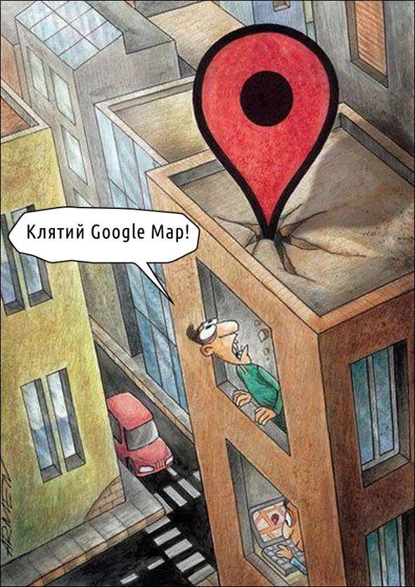 Обережно з картами Google!