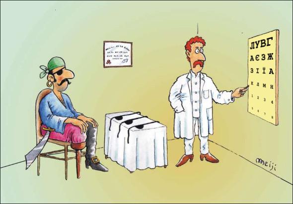 Пірат в окуліста. Гумор про лікарів - окулістів, піратів. Юмор про пиратов, окулистов, врачей. Приколи, карикатури, малюнки
