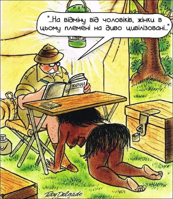 """Смішний пікантний малюнок. Дослідник диких племен пише в журнал: """"...На відміну від чоловіків, жінки в цьому племені на диво цивілізовані..."""". Жінка дикунка в цей час робить йому під столом мінет"""