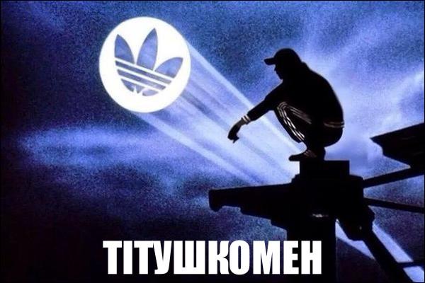 Прикол про тітушок. Тітушкомен напочіпки сидить на фоні нічного неба і в небі засвітився промінь з логотипом adidas (ніби як в Бетмені)