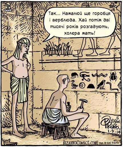 Прикол Єгипетські ієрогліфи. Фараон каже: - Так... Намалюй ще горобця і верблюда. Хай потім дві тисячі років розгадують, холєра мать!