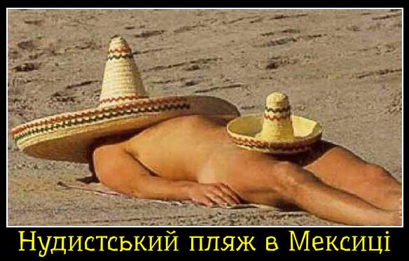 Нудистський пляж в Мексиці. Оголений чоловік засмагає на голові і в області паху в нього сомбреро