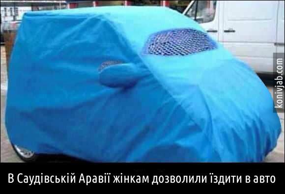 В Саудівській Аравії жінкам дозволили їздити в авто