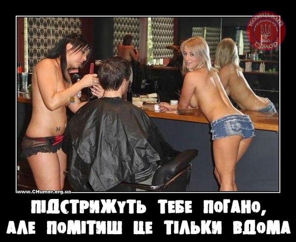 Топлес перукарня. Підстрижуть тебе погано, але помітиш це тільки вдома