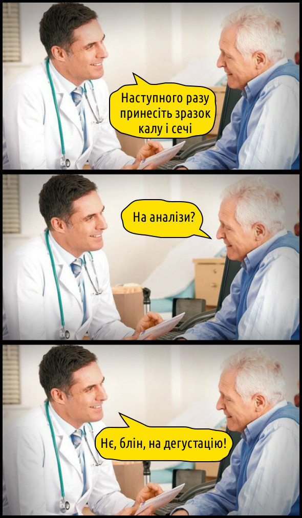 В лікаря
