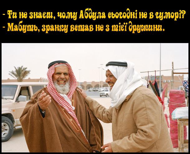 Араби-приколісти