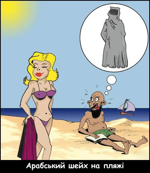 Арабський шейх на пляжі