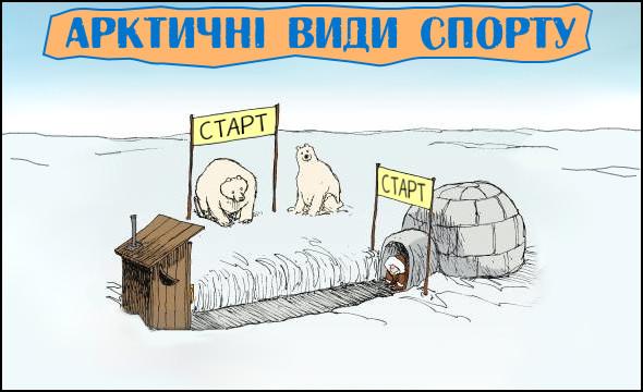 Арктичні види спорту. Людина готується вибігти з іглу (житло ескімосів) до туалету. А в цей час білий ведмідь готується зловити людину під час бігу до туалету