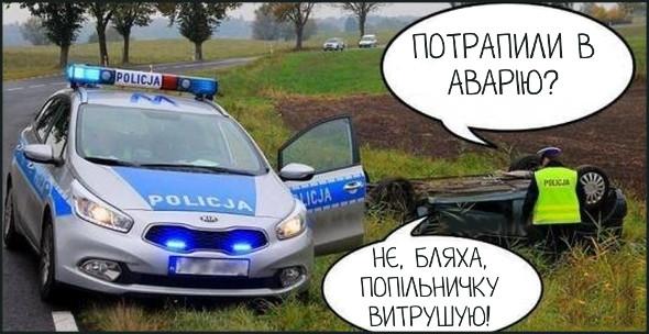 Жарт про аварію. Авто вилетіло в кювет і перекинулося. Підійшов поліцейський: - Потрапили в аварію? З кабіни: - НЄ, бляха, попільничку витрушую!