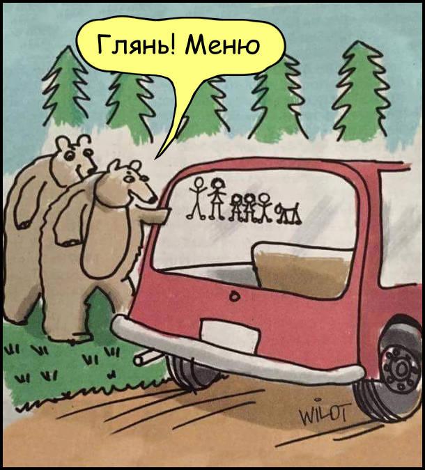 Смішний малюнок Ведмеді і автомобіль. Ведмеді підійшли до авто, на якому намальована сім'я. Ведмідь: - Глянь! Меню