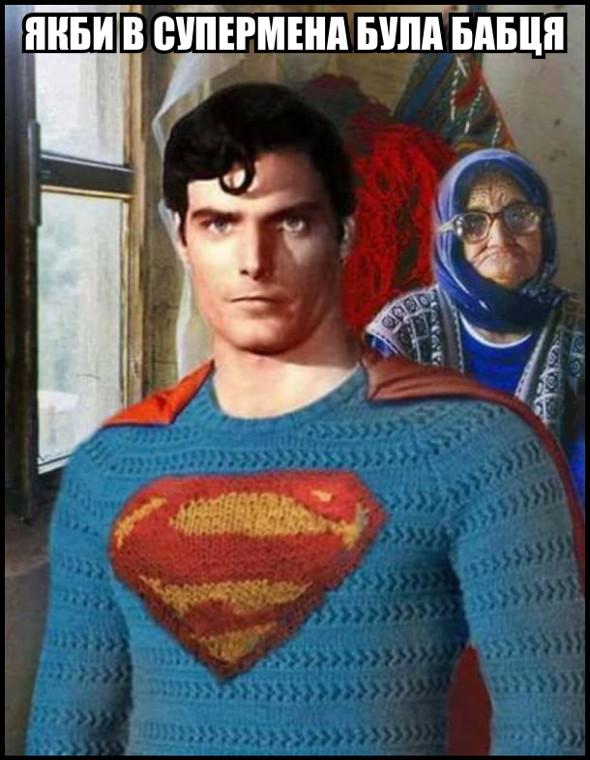 Якби в супермена була бабця