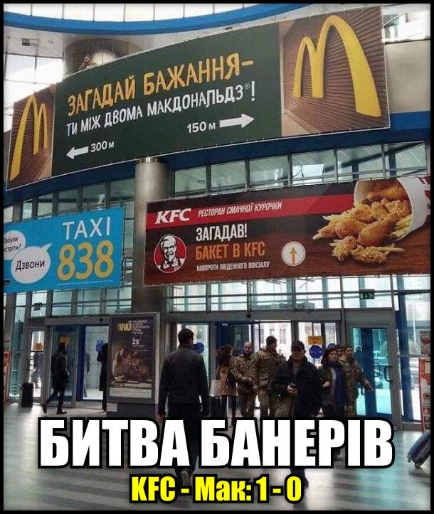 Битва банерів в Києві