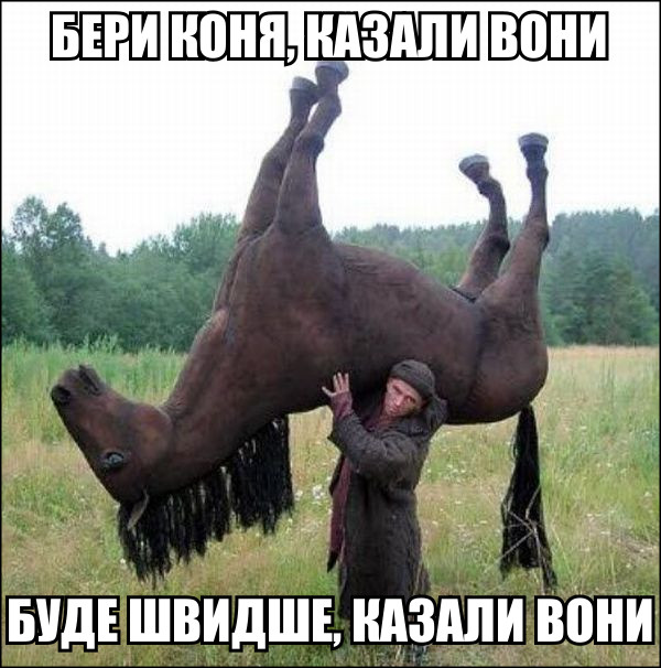 Прикол. Бери коня, казали вони. Буде швидше, казали вони. Чоловік несе штучного коня в натуральну величину