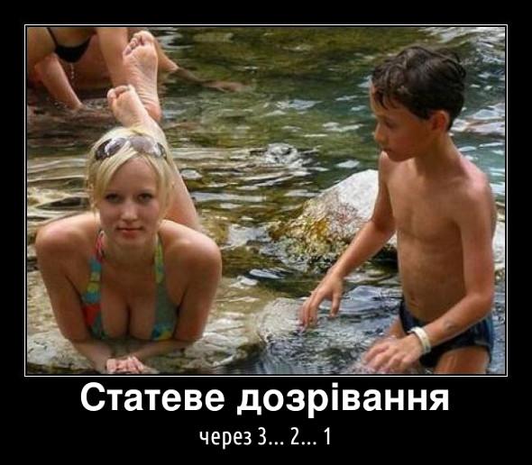 На річці хлопчик побачив сексуальну дівчину в бікіні. Статеве дозрівання починається через 3... 2... 1