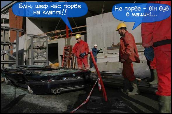 Жарт про будівельників. На будмайданчику плита впала на BMW і розчавила його. Один будівельник каже: - Блін, шеф нас порве на клапті!! Інший відповідає: - Не порве - він був в машині