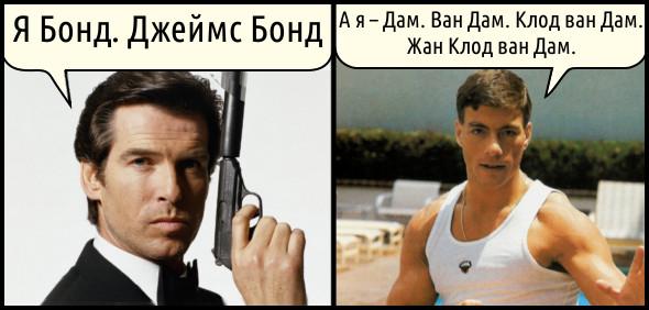 Джеймс Бонд vs Ван Дамм
