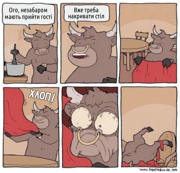 Смішний комікс про бика. Бик чекає на гостей, готує їжу. Подивився на годинника. Каже: - Ого, незабаром мають прийти гості. Вже треба накривати стіл. Взяв червону скатертину, розстелив її. І тут оскаженів