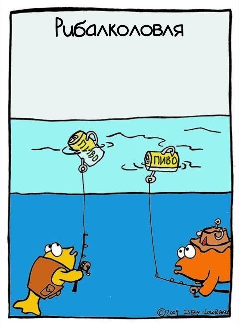Рибалколовля