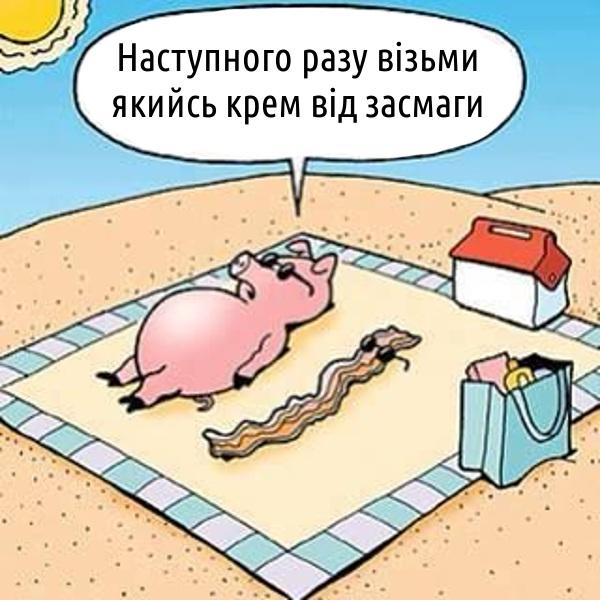Свині на пляжі