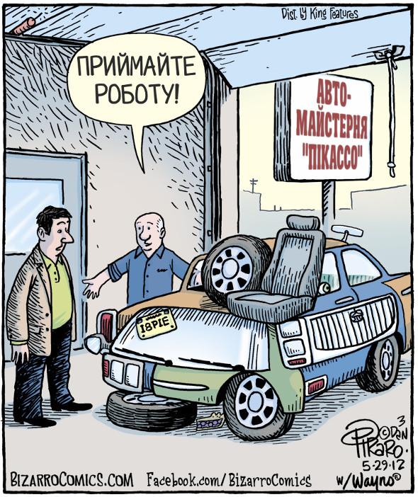 """Автомайстерня """"Пікассо"""""""