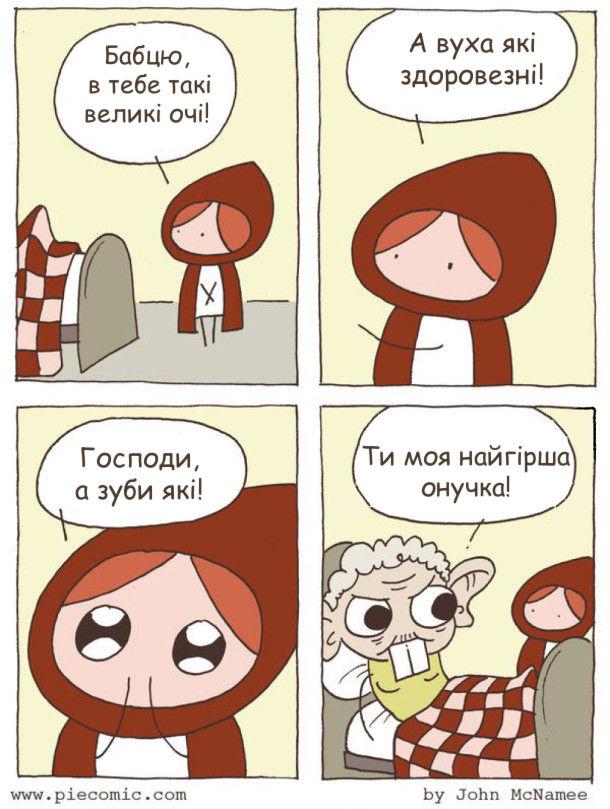 Комікс про Червону Шапочку