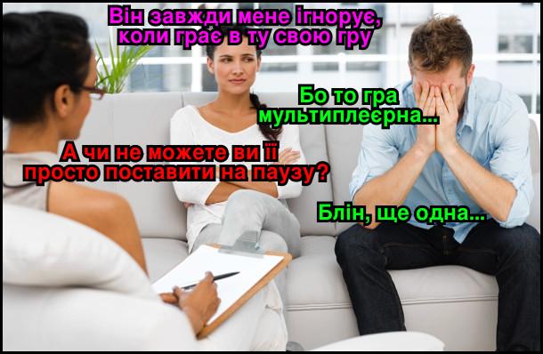 Гумор про ігромана