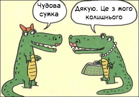 Крокодилихи