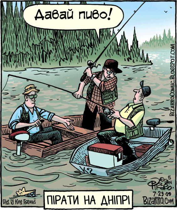 Пірати на Дніпрі