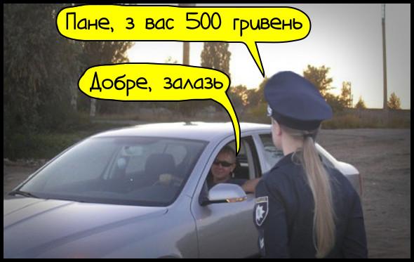 Порушник і дівчина-поліцейський