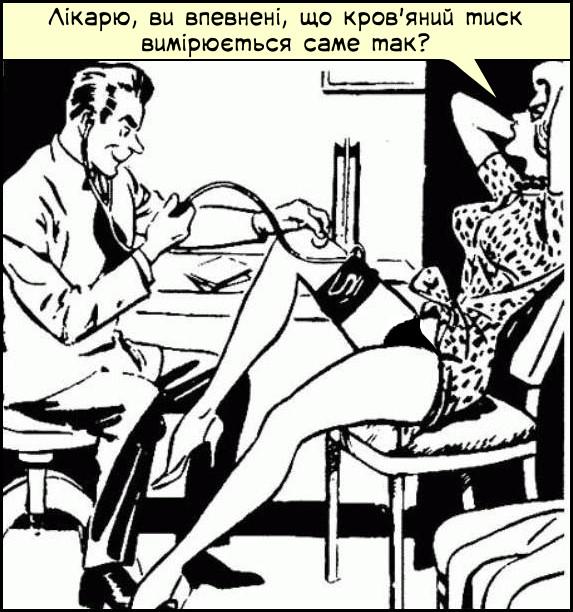 Смішний малюнок Вимірювання тиску. Приваблива пацієнтка в кабінеті терапевта: - Лікарю, ви впевнені, що кров'яний тиск вимірюється саме так? (Лікар міряє не на руці, а на нозі)