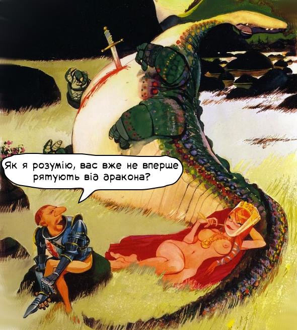 Казка про принцесу і дракона