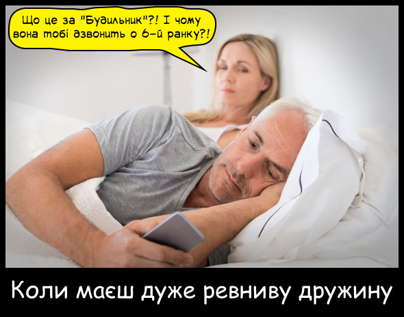 Коли маєш дуже ревниву дружину