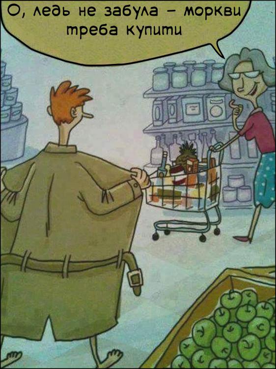 Ексгібіціоніст в супермаркеті. - О, ледь не забула - моркви треба купити