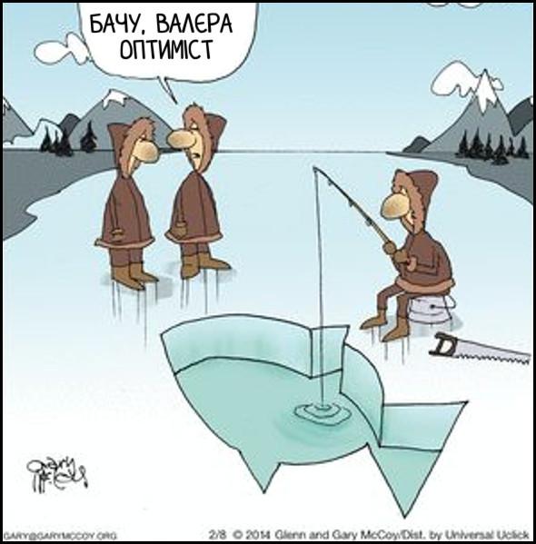 Зимня риболовля