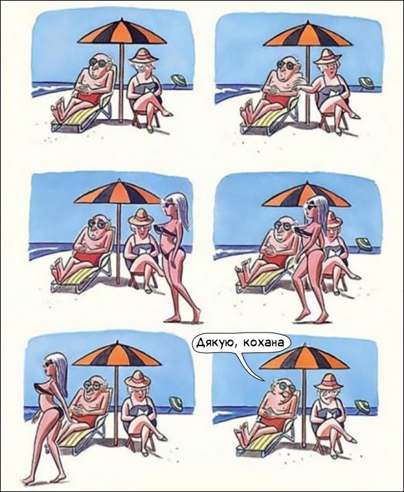 Ідеальна дружина. Літня подружня пара дрімає на пляжі. Дружина побачила вродливу дівчину і розбудила чоловіка, щоб він її побачив. Чоловік: - Дякую, кохана