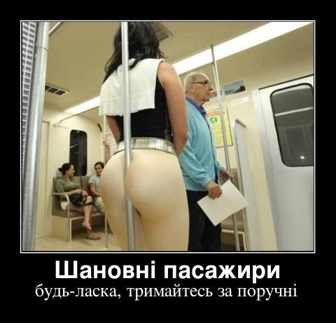 Правила поведінки в метро. - Шановні пасажири, будь-ласка, тримайтесь за поручні. Дівчина охопила сідницями поручень