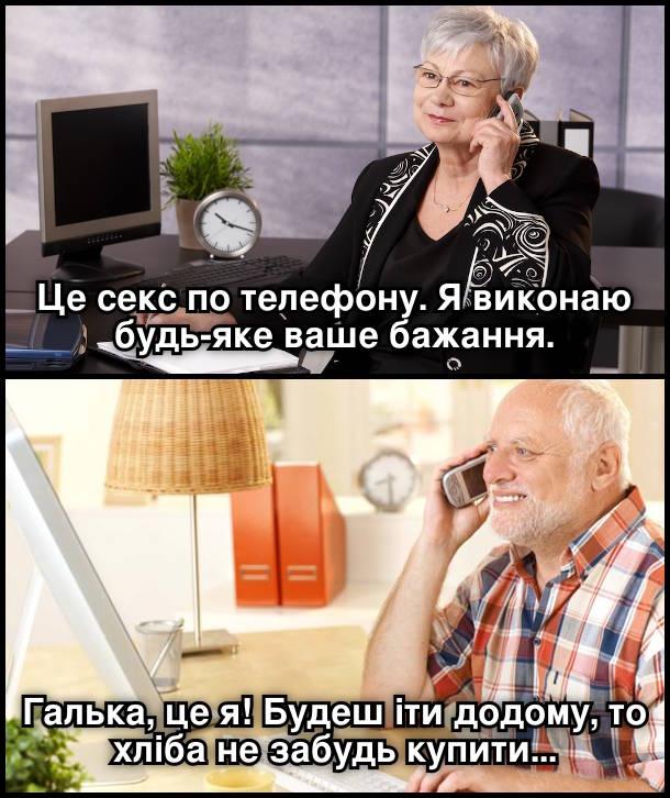 Мем Секс по телефону. - Це секс по телефону. Я виконаю будь-яке ваше бажання. - Галька, це я! Будеш іти додому, то хліба не забудь купити...