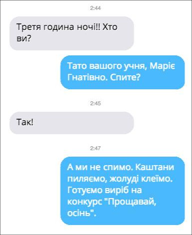 Нічне СМС