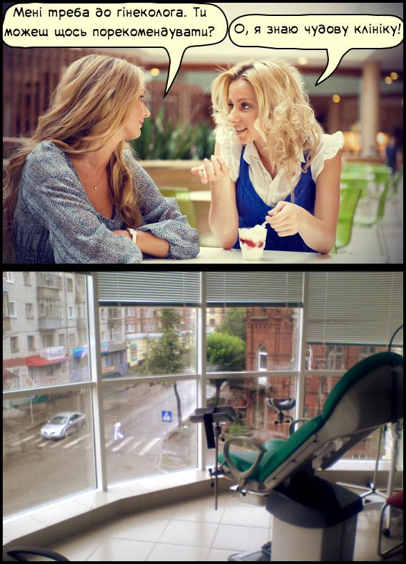 Про справжню жіночу дружбу