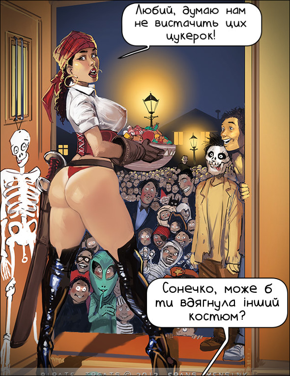 На Хелловін